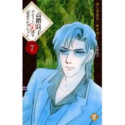 高階良子デビュー50周年記念セレクション(7) ダークネス・サイコ(7)