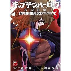 キャプテンハーロック 次元航海(3)