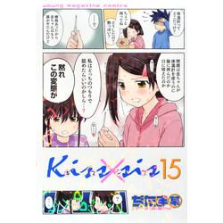 Kiss×sis(15)