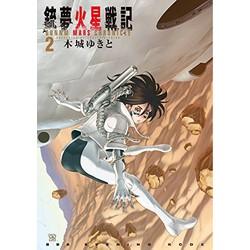 銃夢 火星戦記(2)
