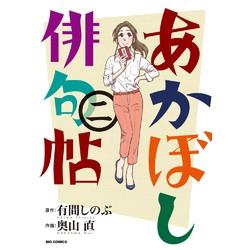 あかぼし俳句帖(2)