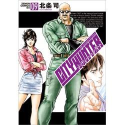 シティーハンター XYZ edition(9)