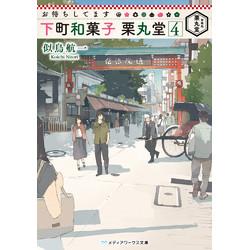 お待ちしてます 下町和菓子 栗丸堂(4)