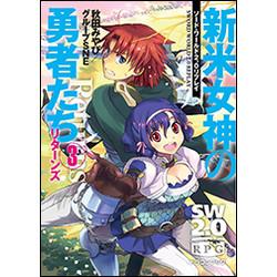 ソード・ワールド2.0 リプレイ 新米女神の勇者たちリターンズ(3)