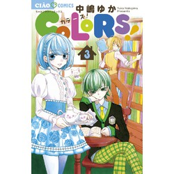 COLORS!(3)