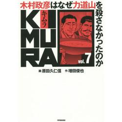 KIMURA ~木村政彦はなぜ力道山を殺さなかったのか~(7)