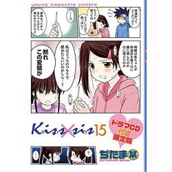 Kiss×sis(15) CD付き限定版