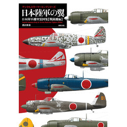 デジタルカラーマーキング 日本陸軍の翼【戦闘機編】
