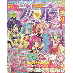 オールカラーコミックス プリパラ vol.2 ちゃお増刊 15年11月号