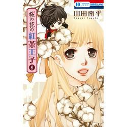 桜の花の紅茶王子(5)