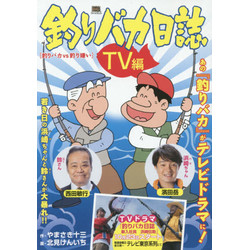 釣りバカ日誌 TV編(1) 釣りバカvs釣り嫌い