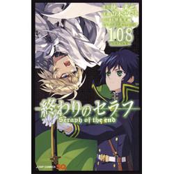 終わりのセラフ TVアニメ公式ファンブック108