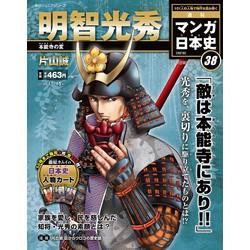 週刊マンガ日本史改訂版 全国版 38号 明智光秀