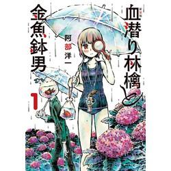 新装版 血潜り林檎と金魚鉢男(1)