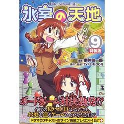 氷室の天地 Fate/school life(9) 特装版