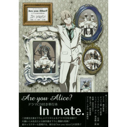 Are you Alice? ドラマCD付き単行本 In mate.