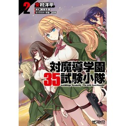 "対魔導学園35試験小隊 AntiMagic Academy ""The 35th Test Platoon""(2)"