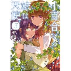 小百合さんの妹は天使(3)