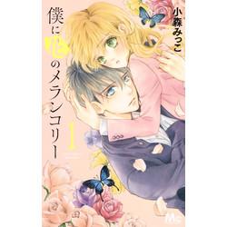 僕に花のメランコリー(1)