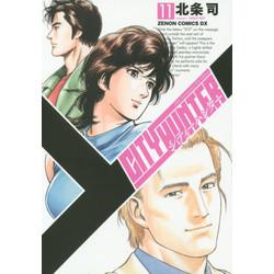シティーハンター XYZ edition(11)