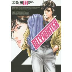 シティーハンター XYZ edition(12)