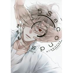 【中古】5Seconds-ファイブセカンズ- (1巻 全巻) 全巻セット【状態:良い】