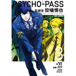 PSYCHO-PASS 監視官 狡噛慎也(3)