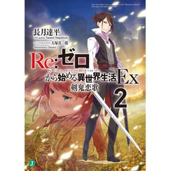 Re:ゼロから始める異世界生活 Ex2 剣鬼恋歌