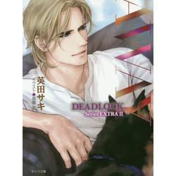 DEADLOCK Series EXTRA(2) AWAY