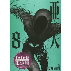 亜人(8) DVD付き限定版
