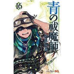 青の祓魔師(16)