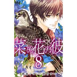 菜の花の彼 -ナノカノカレ-(8)