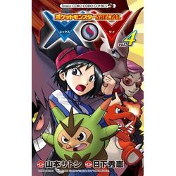 ポケットモンスターSPECIAL X・Y(4)