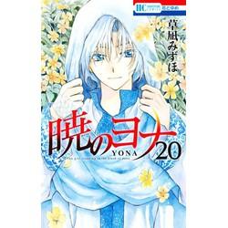 暁のヨナ(20) シークレットスケッチ集付き特装版