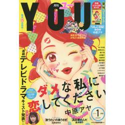 月刊YOU 16年01月号