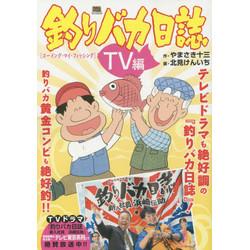 釣りバカ日誌 TV編(2) ゴーイング・マイフィッシング
