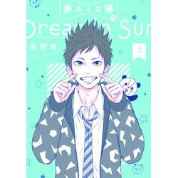 夢みる太陽(3)