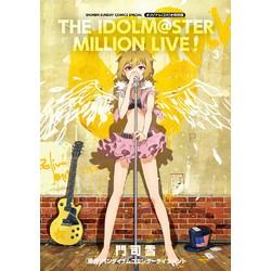 アイドルマスター ミリオンライブ!(3) オリジナルCD付き特別版