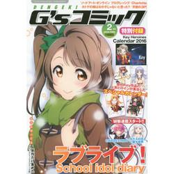 電撃G'sコミック 16年02月号