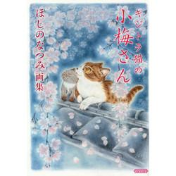 キジトラ猫の小梅さん ほしのなつみ画集