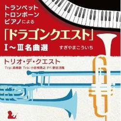 トランペット、トロンボーン、ピアノによる「ドラゴンクエスト」Ⅰ~Ⅲ名曲選/トリオ・デ・クエスト