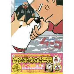 いとしのムーコ(9) DVD付き限定版
