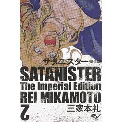 サタニスター 完全版(2)