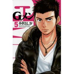Gメン(5)