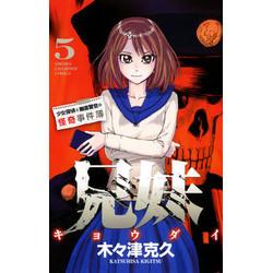 兄妹 少女探偵と幽霊警官の怪奇事件簿(5)