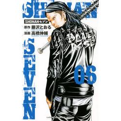 SHONANセブン(6)