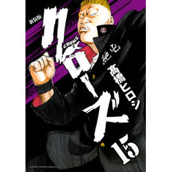 新装版 クローズ(15)