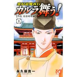 変幻退魔夜行カルラ舞う! ~外伝 安倍晴明編~(1)