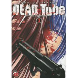 DEAD Tube(3)