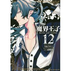 魔界王子devils and realist(12)